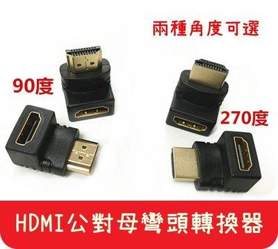 【艾思黛拉 A0109】現貨 1.4 HDMI公/HDMI母 90/270度 轉接頭 hdmi轉接頭 hdmi公轉母