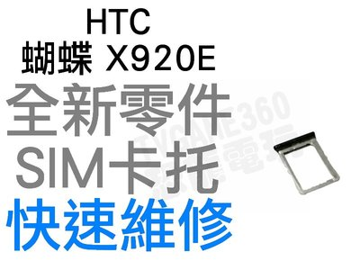 HTC 蝴蝶 Butterfly X920E SIM卡托 卡座 全新零件 專業維修【台中恐龍電玩】