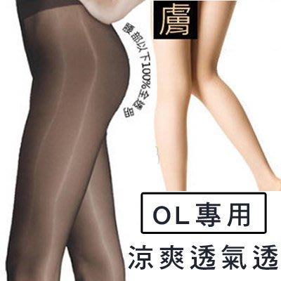 OL專用涼爽透氣透( 膚/黑)色絲襪褲襪 基本款 內搭 台灣製 1入 可超取 【特價】§異國精品§