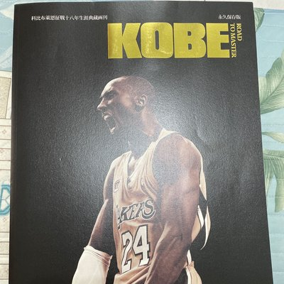Kobe,Jordan紀念書刊