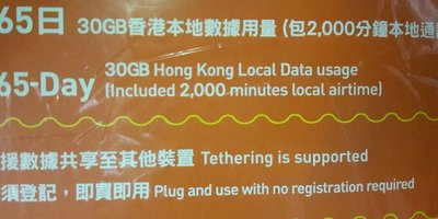 365 day 20GB Hong Kong Local data and 3GB mainland China data usage 2000 minutes