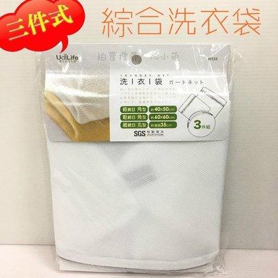 【3C小苑】台灣製 三件式 綜合洗衣袋...