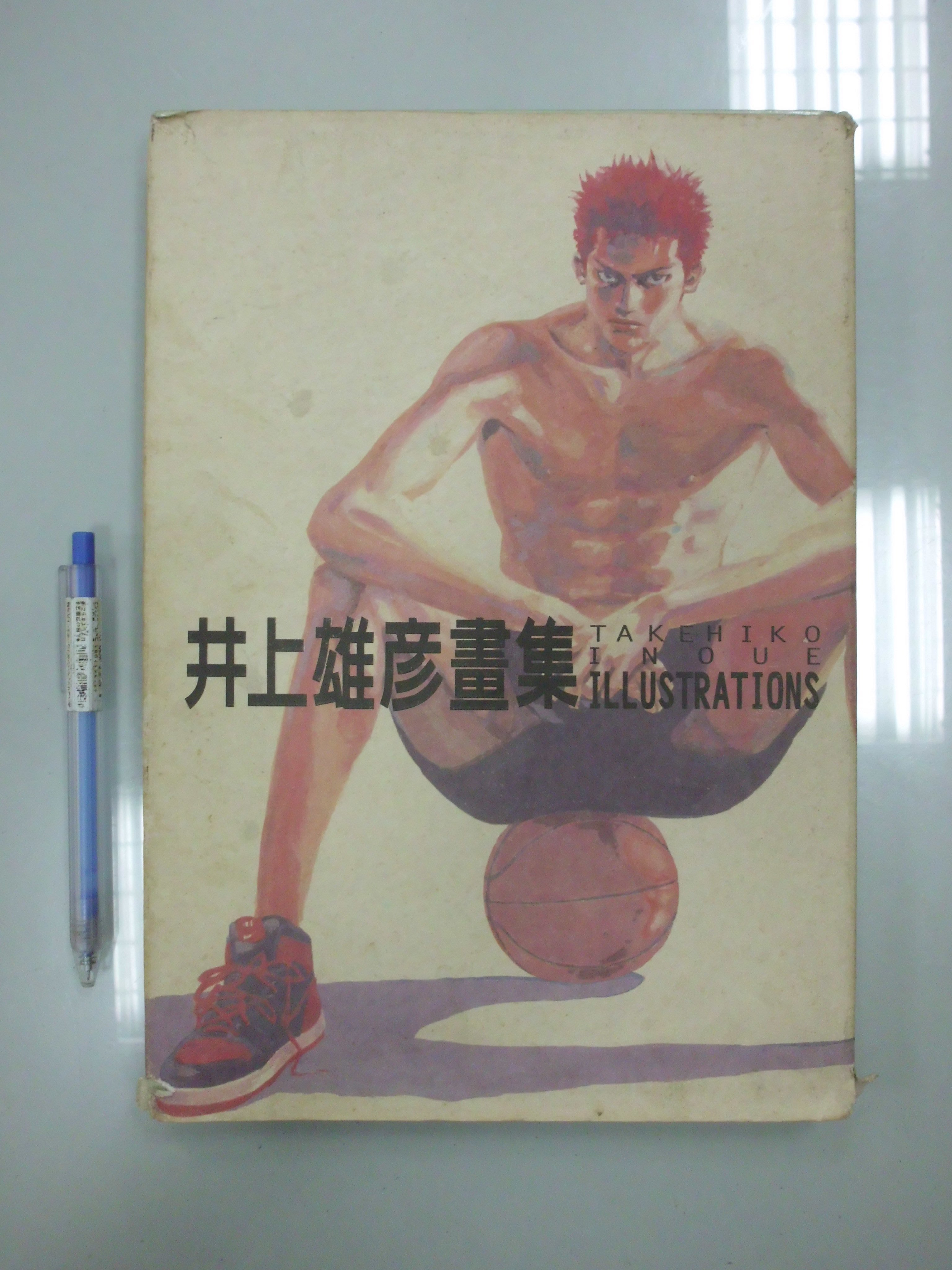 書皇8952:畫冊 D3-5bc☆1997年初版一刷『井上雄彥畫集』井上雄彥《大然》~精裝~