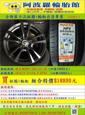 全新16吋5/114.3鋁圈搭配瑪吉斯HP5-205/55-16輪胎四條一組,限量特賣中。歡迎洽詢