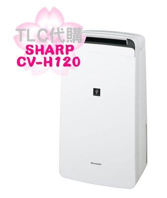 【TLC代購】SHARP 夏普 CV-H120 除濕機 水箱4.5L 除濕量11L 衣物乾燥 14坪 ❀新品 ❀預定❀