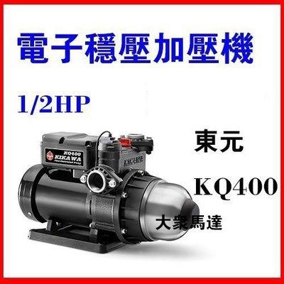 @大眾馬達~東元KQ400加壓馬達、流控恆壓泵、抽水機、高效能馬達、低噪音。