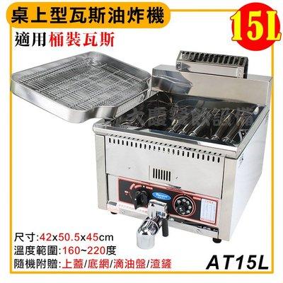 桌上型油炸機 (15L/自動控溫) AT15L【含稅付發票】油炸鍋 油炸台 油炸機 桌上型油炸機 瓦斯油炸機 大慶㍿