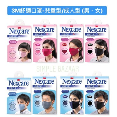 【盒裝新包裝】3M舒適口罩-兒童型/成人型(男、女)