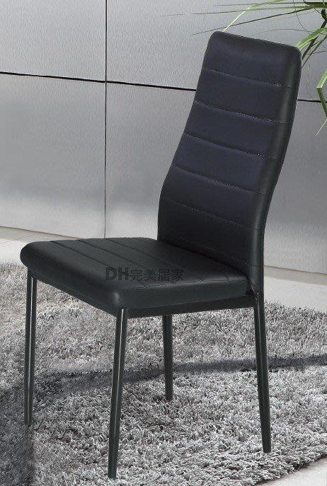 【DH】商品貨號N986-5商品名稱《馬克》簡約造型皮革餐椅(圖一)備有白色另計。沉穩俐落經典。主要地區免運費