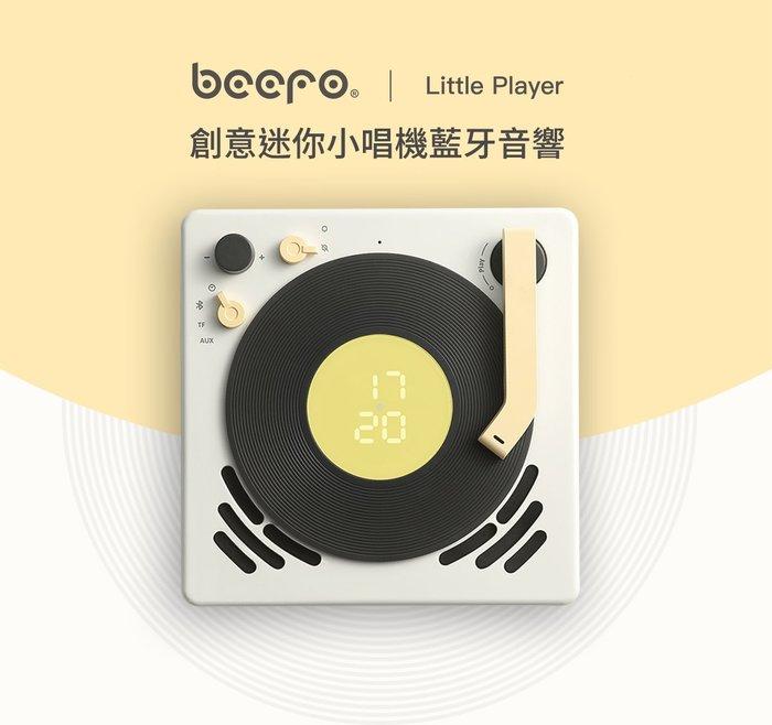【台灣保固】Beefo 創意迷你黑膠金屬小唱機藍芽喇叭音響 留聲機貓王時尚文藝禮物懷舊復古經典黑膠唱片音箱鬧鐘壁掛