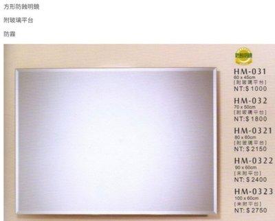 華冠牌 HM-0323 素面鏡 大型100公分鏡子 化妝鏡 100x60cm 防霧 防霧化妝鏡(浴鏡、防蝕明鏡、除霧鏡) 台中市