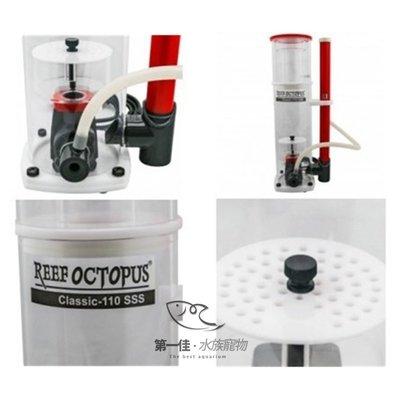 [第一佳水族寵物]REEF OCTOPUS章魚哥Space Saving (Classic-150SSS)蛋白除沫器
