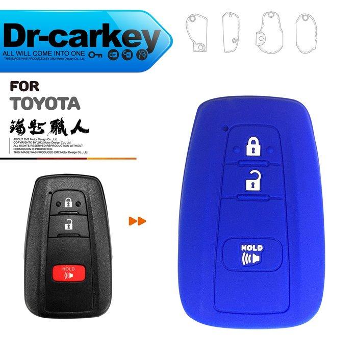 【鑰匙職人】TOYOTA PRIUS 豐田 汽車鑰匙 果凍套 矽膠套 保護套 鑰匙果凍套 鑰匙矽膠套