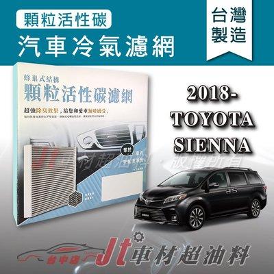 Jt車材 - 蜂巢式活性碳冷氣濾網 - 豐田 TOYOTA SIENNA 2018年後 有效吸除異味 - 台灣製 附發票