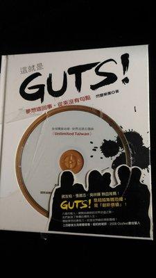 閃靈樂團 這就是GUTS! 夢想這回事 從來沒有句點 附光碟 膜破