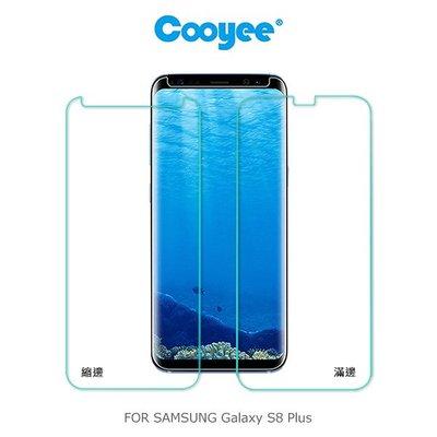 強尼拍賣~ Cooyee SAMSUNG Galaxy S8/S9 Plus液態膠玻璃貼(含燈)  保護貼 玻璃貼