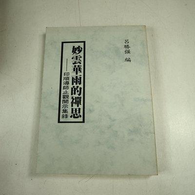 【懶得出門二手書】《妙雲華雨的禪師》│印順文教基金會│呂勝強│八成新(12G26)
