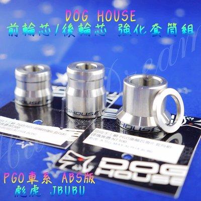 惡搞手工廠 白鐵 前輪芯 後輪芯 強化 套筒 套管 PGO 彪虎 TIGRA JBUBU ABS版 套裝