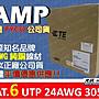 [ AMP CAT.6 2米/ 捲 90元] 2M (含三件式接頭...