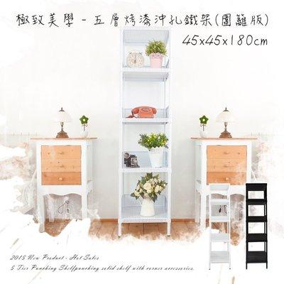 層架【UHO】 45X45X180cm 五層烤漆沖孔鐵架