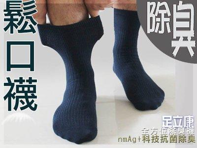 足立康nmAg+奈米科技健康除臭襪[F51]寬口條紋休閒襪 滿6雙每雙100元