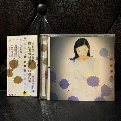 【二手CD】趙詠華-問心無愧精選輯,滾石音樂田1994年發行,收錄:嘿!你又來聽我這首歌,求婚,只要你對我好一點。