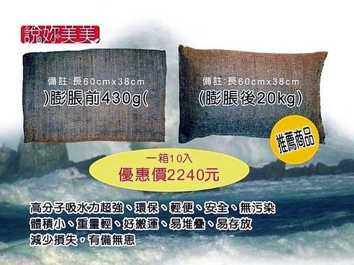 沙包~科技沙包緊急防水用--香晶泥環保輕便安全無污染颱風,水災,防水沙包