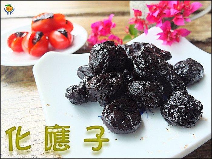 50年老店-正宗牌蜜餞(梅子):【化應子(小包)】~~夜市在賣得小番茄夾蜜餞,就是這味。