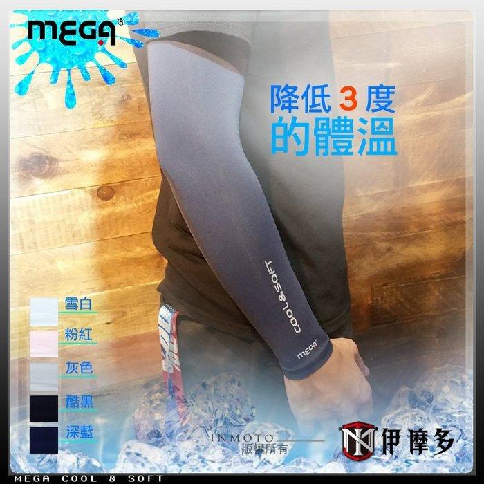 伊摩多※Mega coouv 酷涼袖套 一對 抗UV 防曬 UPF50+ 涼感 透氣 柔軟 彈性。深藍色/多色可選