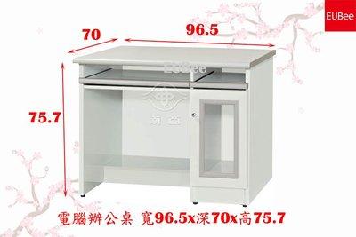 【優彼塑鋼】3.2尺電腦桌/辦公桌/書桌/主機櫃/含鍵盤架/無毒防蟲/南亞塑鋼(JJP13)