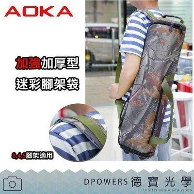 [德寶-台南]AOKA 原廠 加強加厚型 迷彩腳架袋 適用3.4.5號腳架袋 享刷卡分期零利率