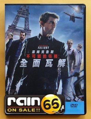 ⊕Rain65⊕正版DVD【不可能的任務1+2+3+4+5+6:鬼影行動/失控國度/全面瓦解】-捍衛戰士-湯姆克魯斯