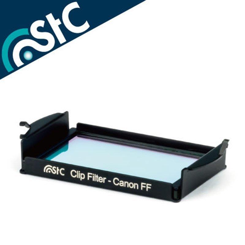 【eYe攝影】STC Clip Filter - Astro MS 內置型光害濾鏡 Sony 全幅機 A7 II R S
