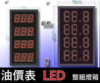 油價表LED燈箱/價格表看板內崁用油價數字錶油價屏加油站價表各油價品價表看板加油站led價加油站加油價目牌油價價目led