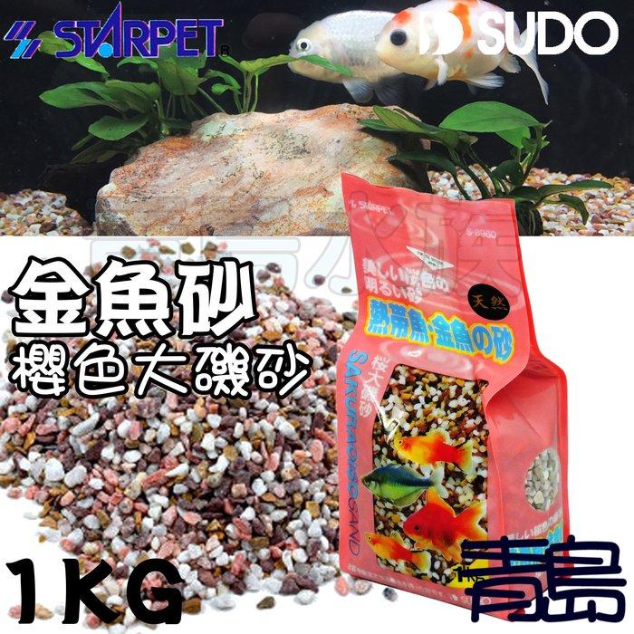 PN。。。青島水族。。。S-8960日本SUDO-金魚砂 櫻花大磯砂 熱帶魚 天然砂礫  造景底沙 水草==1KG