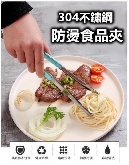 【威利購】25cm不鏽鋼食品夾 烤肉夾 防燙手把