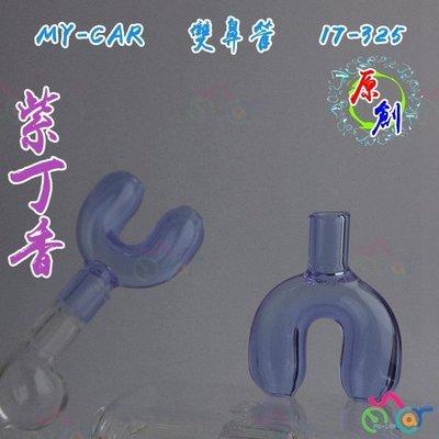【原創】評價頗高好用 MINI 紫色雙鼻管 17-325 MY-CAR嚴選 水煙壺 煙具 水菸壺 煙球 鬼火機