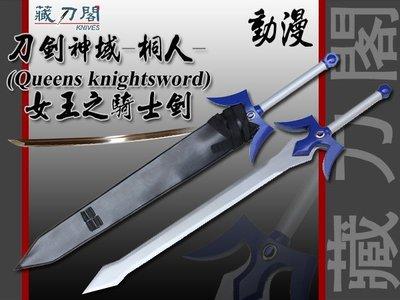 《藏刀閣》動漫刀劍-刀劍神域-桐人-(Queens.knightsword)女王之騎士劍