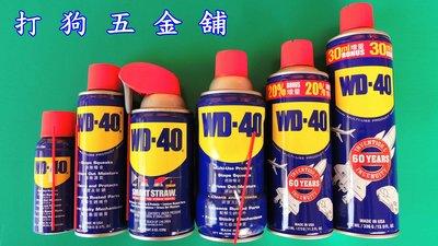 【打狗五金舖】WD-40 防鏽油 412ml ~WD40.金屬防銹油.防鏽油.除鏽油.潤滑油