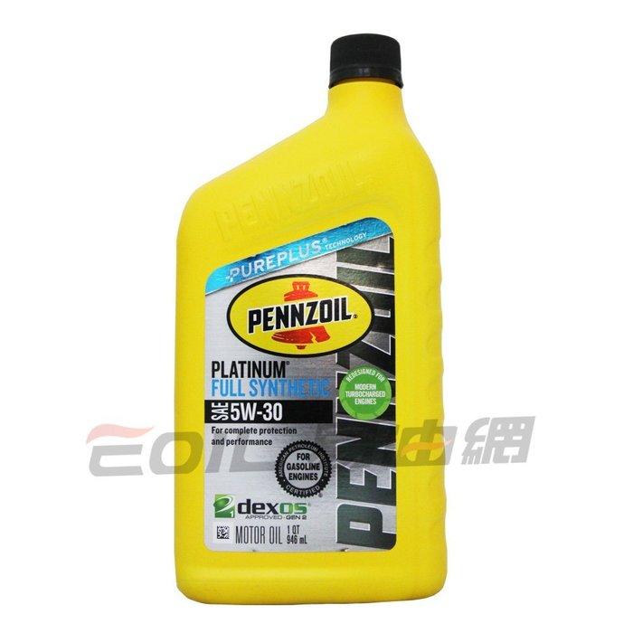 【易油網】Pennzoil 5W-30 全合成機油 賓州5W30 白金罐 全合成 Mobil Shell Eni