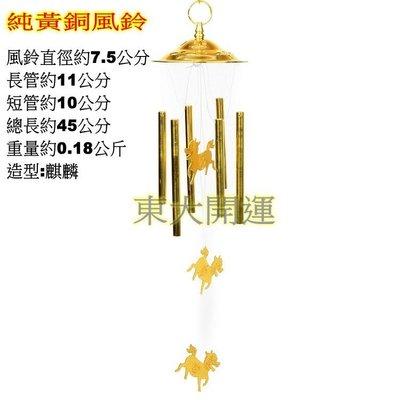 六管風鈴掛飾純銅風鈴麒麟造型掛飾銅鈴鐺...