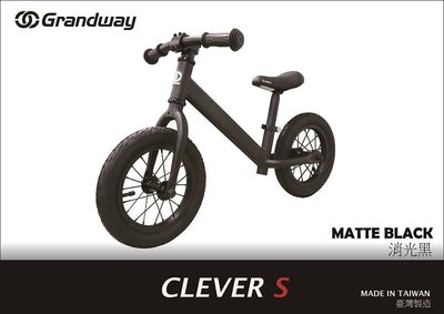 Grandway CLEVER S 滑步車