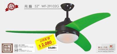 全新*台灣製造*吊扇燈 – WF-29102G