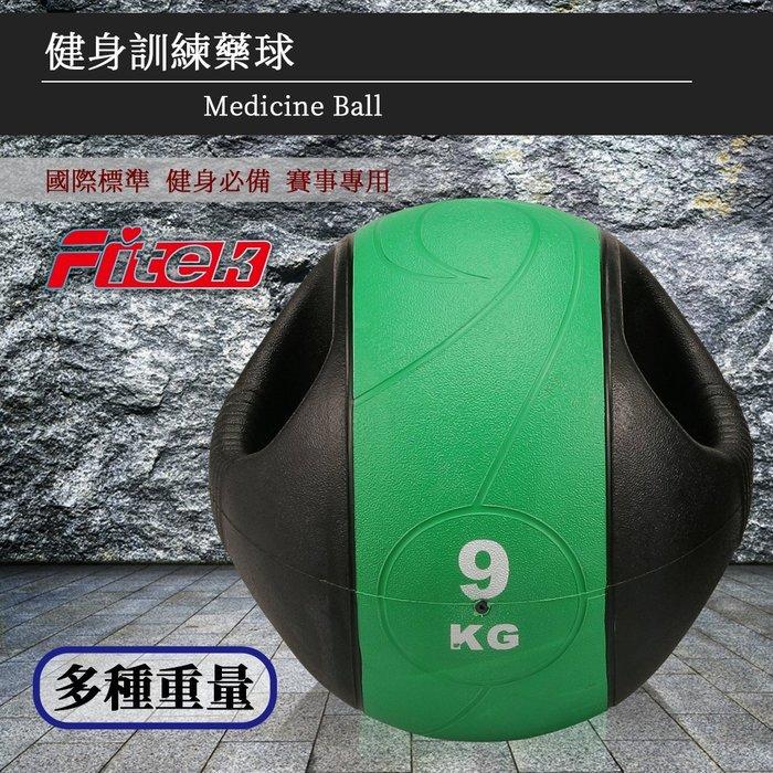 【Fitek健身網】 現貨   9KG健身手把式藥球⭐️橡膠重力球✨核心運動
