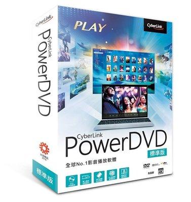 【全新含稅】訊連 PowerDVD 18標準版 (影音播放軟體 Full HD/多媒體撥放)