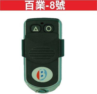 遙控器達人百業-8號.快速捲門 主機 控制盒 遙控器 格萊得 格來得 3S 安進 倍速特 華耐