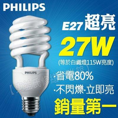 含稅 飛利浦 27W螺旋燈泡 110V 省電燈泡 白光/黃光 E27 【東益氏】售10W 16W 13W 23W 28W