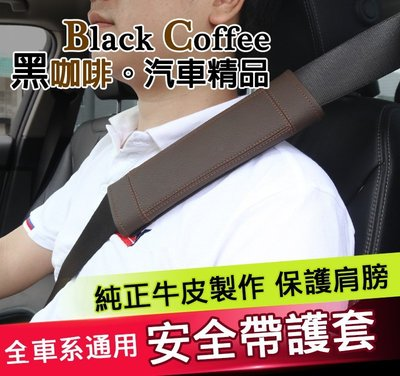 黑咖啡。現代 HYUNDAI 正牛皮 安全帶 護套 護肩 ELANTRA SONATA IX35 I30 I10