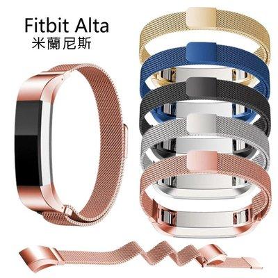 丁丁 Fitbit alta hr 智能不鏽鋼錶帶 米蘭尼斯新款同款磁吸錶帶 彩色 智慧手環替換腕帶 磁扣運動錶帶
