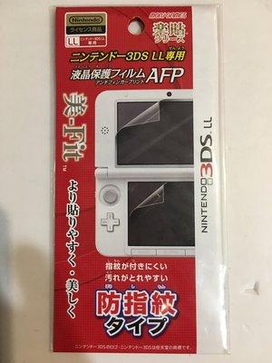 毛毛的窩 3DSLL 防指紋主機保護貼 (日本公司貨)~保証全新未拆封
